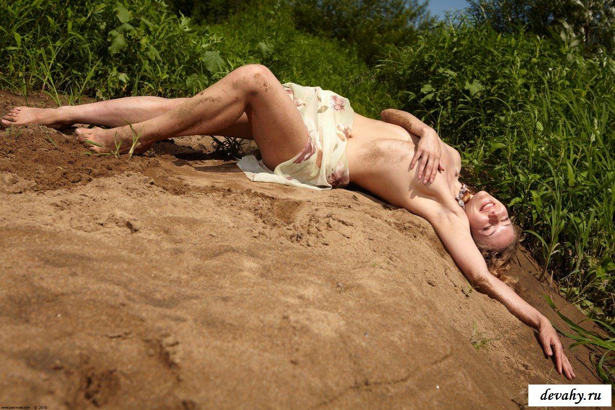 19-летняя баба испачкалась в песке секс фото