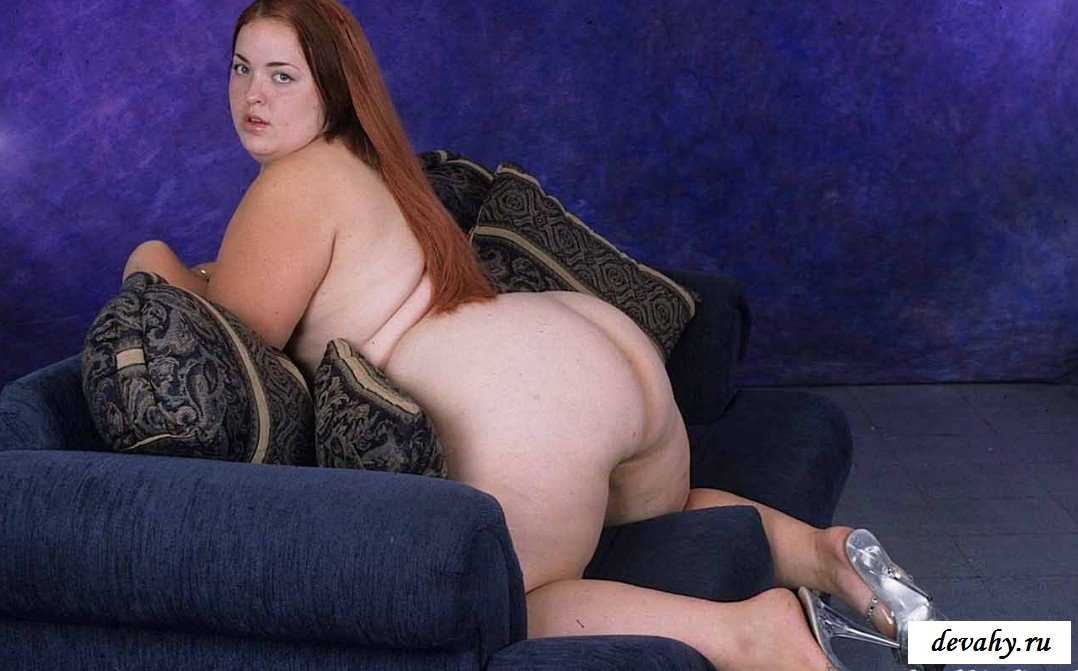 Огромная жопа толстушки