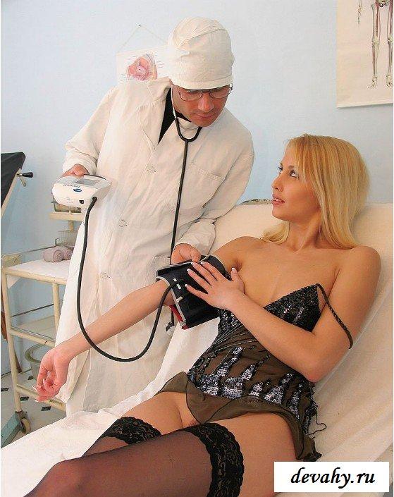 Осмотр красавицы у врача