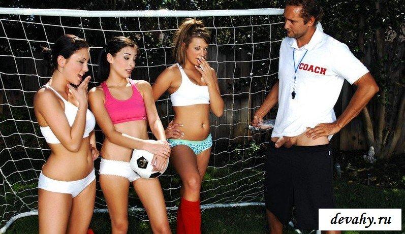 Тренер трахнул футболисток