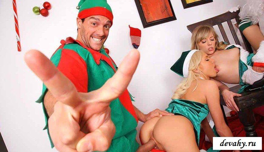 Дед Мороз с эльфом отжарил снегурок секс фото
