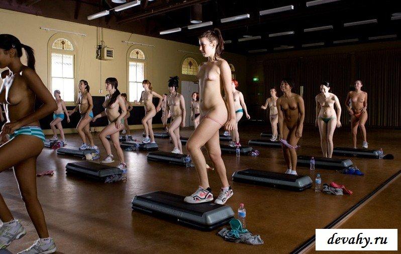 Аэробика голых девушек