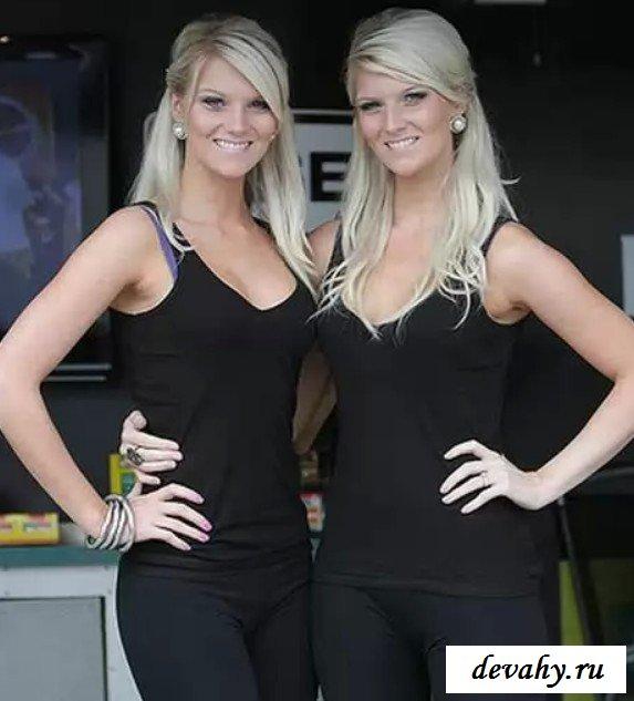 Сиськи прекрасных близняшек
