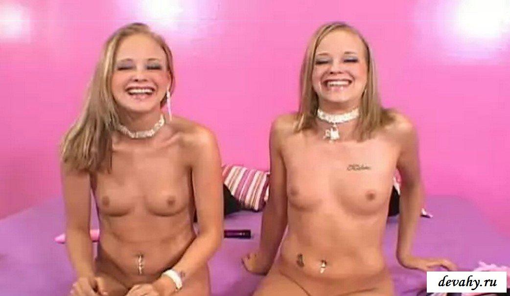 Пезды двух сестричек