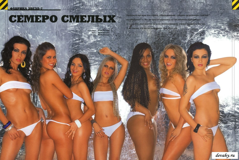 Голые участницы фабрики звезд с Татьяной  Богачева в журнале