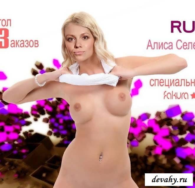 Милая Алиса Селезнева снялась обнаженной