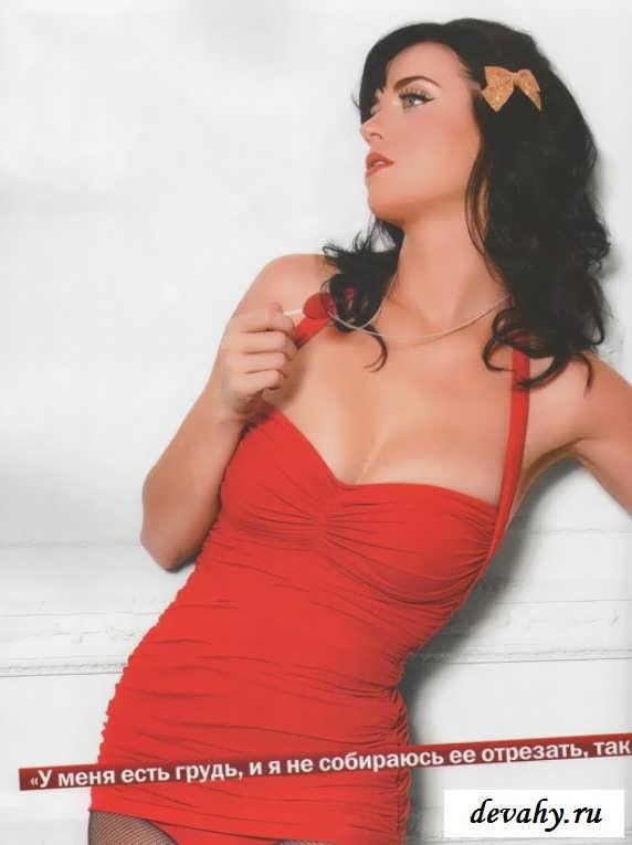Интимные наряды  Кейти Перри