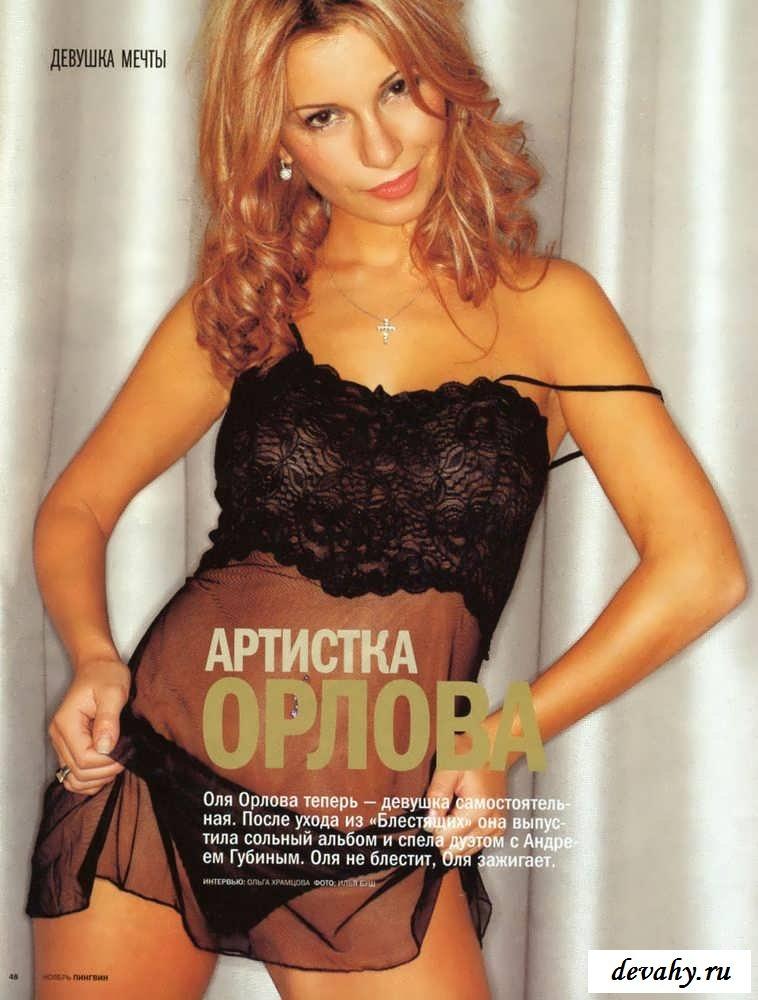 Обнаженная Ольга Орлова на фото