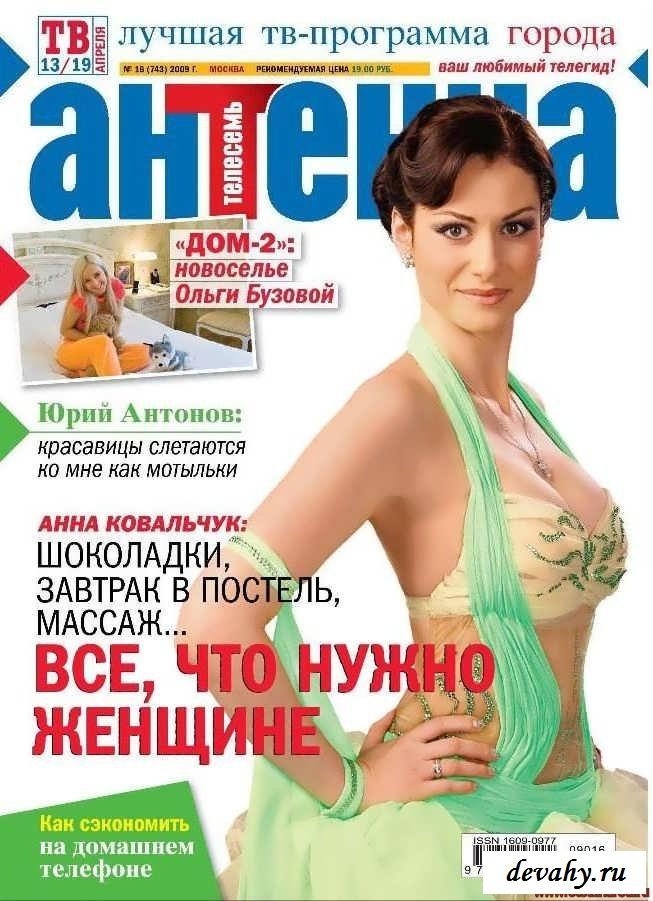 Титьки Анны Ковальчук в кино