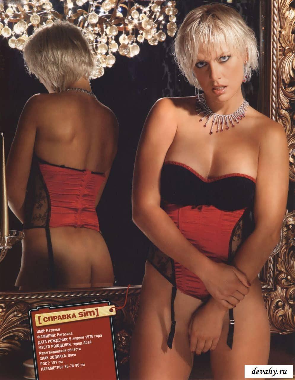 Откровенное тело Натальи Рагозиной секс фото