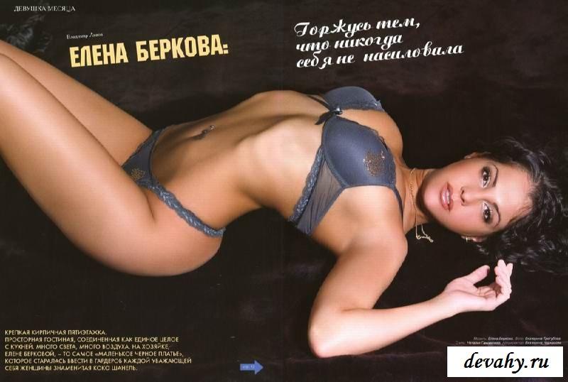 Елена Беркова снимается обнаженной в журнале (эротика)