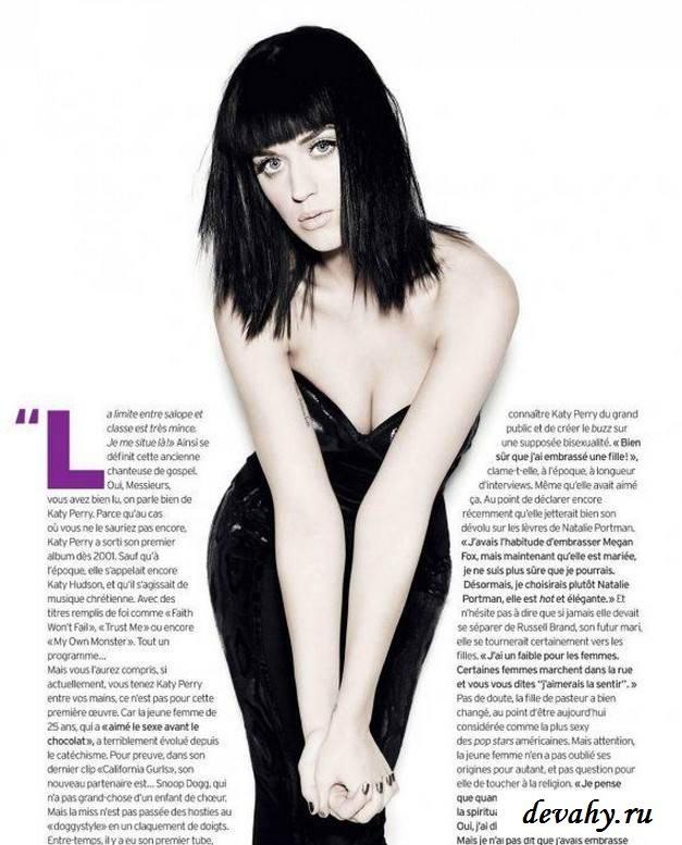 Журнальная порнушка с Katy Perry (эротика)