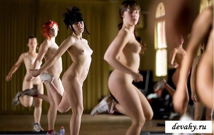 Голая аэробика прыгающих девчат (18 фото эротики)