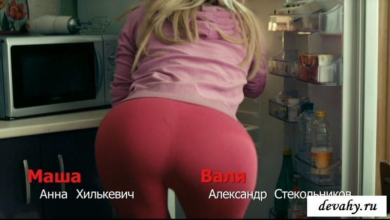 Голая Анна Хилькевич Универ
