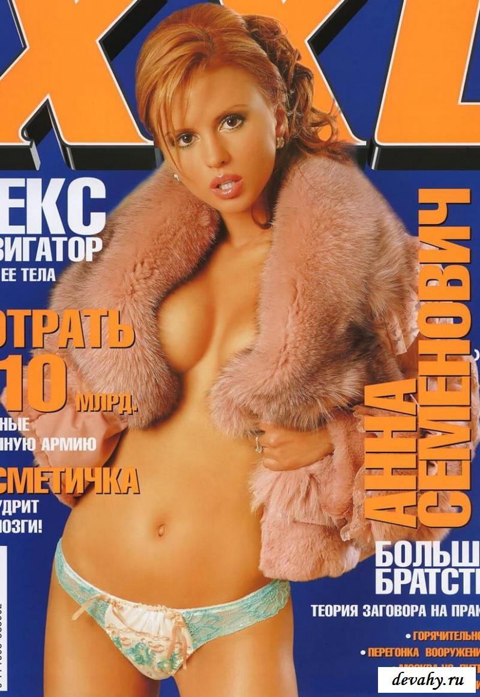 Голые дойки Анны Семенович