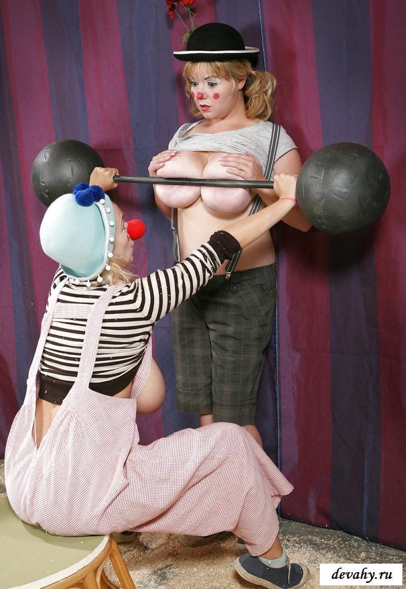 Две клоунессы с без одежды дойками (изображения) секс фото