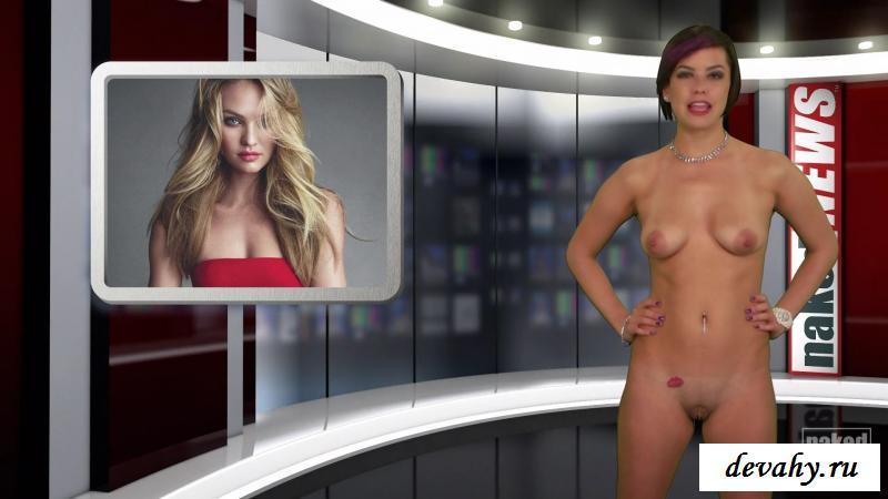 голые телеведущие теле-видео наш сайт